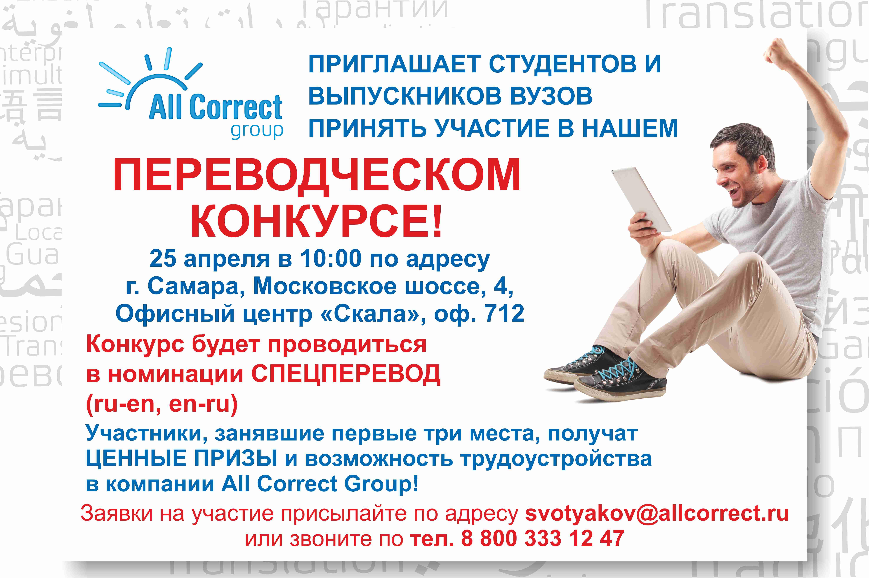 Второй конкурс для переводчиков в All Correct Group